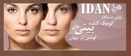 خرید کوچک کننده بینی آیدان در شهر تهران و ارسال فوری