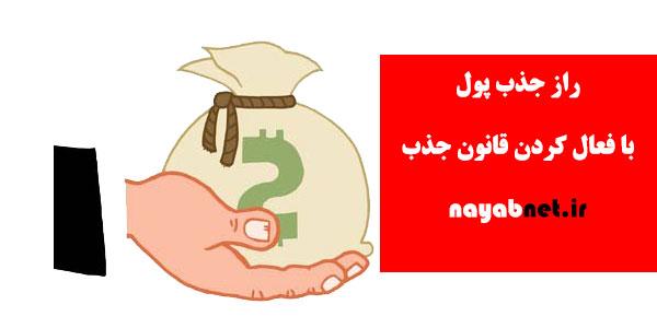 راز جذب پول _ جذب فوری ثروت _ قانون جذب ثروت