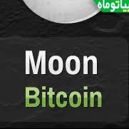 کسب درامد از استخراج بیت کوین از سایت معتبر و قدیمی Moonbit