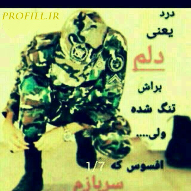 عکس پروفایل سرباز تنها