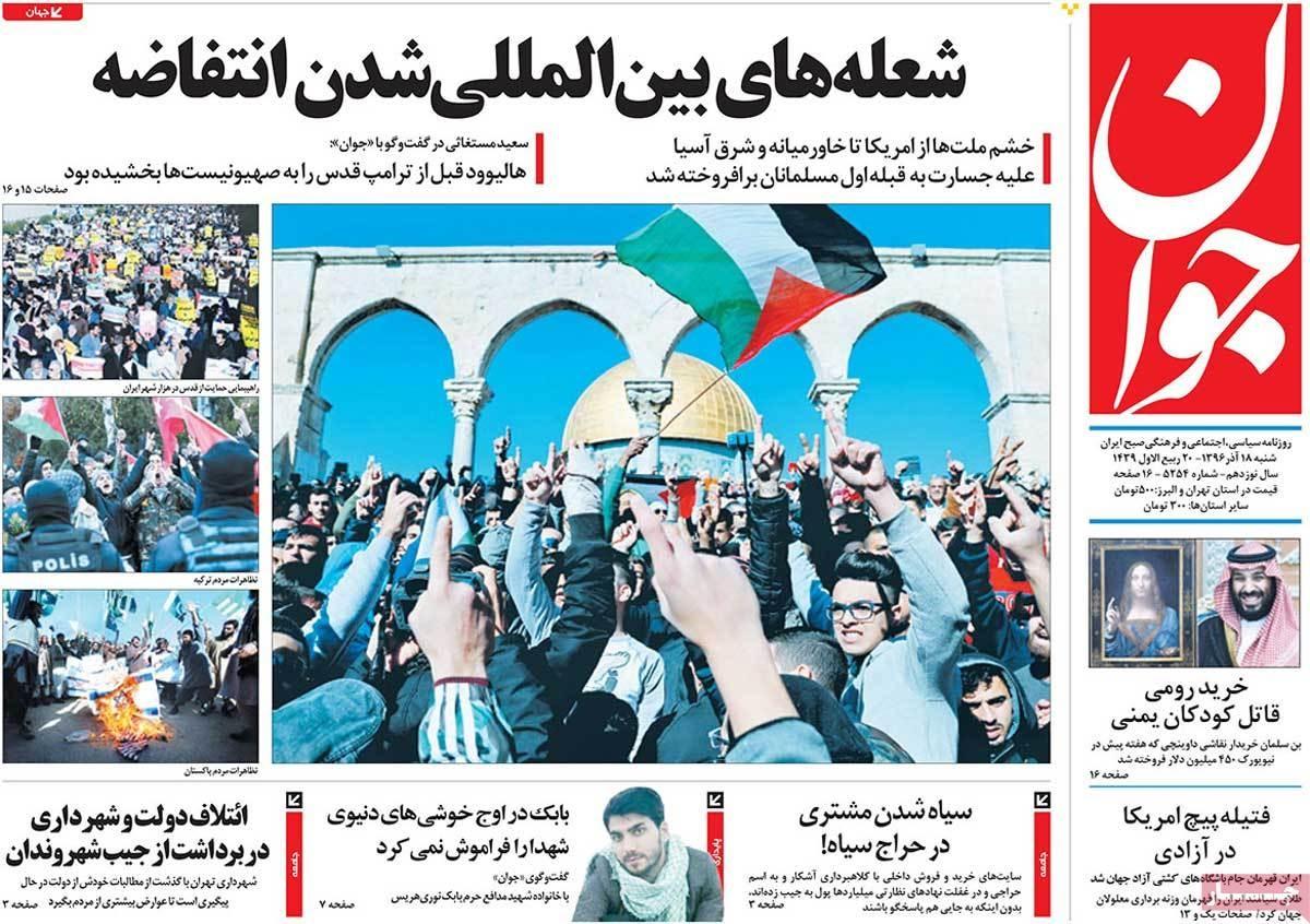 روزنامه های 18ام آذر