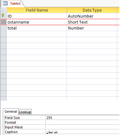 طراحی جدول در اکسس