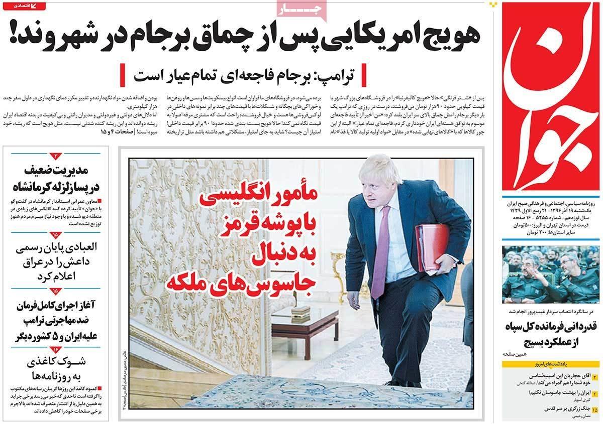 روزنامه های 19ام آذر