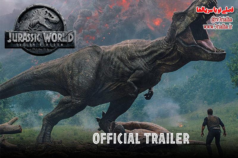 اولین تریلر رسمی فیلم ژوراسیک: پادشاهی سقوط کرده