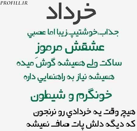 عکس پروفایل خرداد
