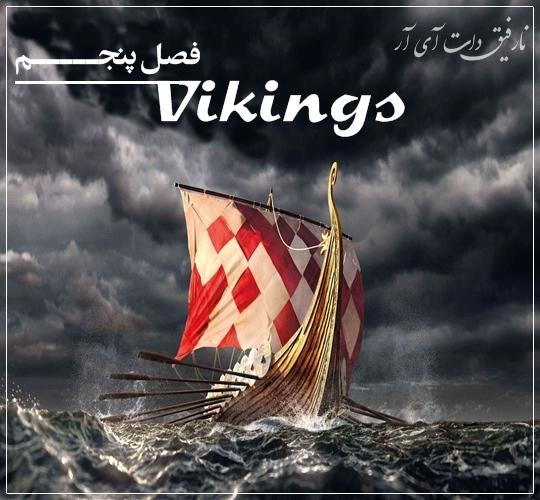 دانلود فصل 5 سریال Vikings (وایکینگها) FullHD1080P + زیرنویس فارسی محصول کانادا