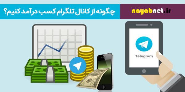 کسب درآمد از کانال تلگرام _ کسب درآمد از ربات تلگرام _ میلیونی