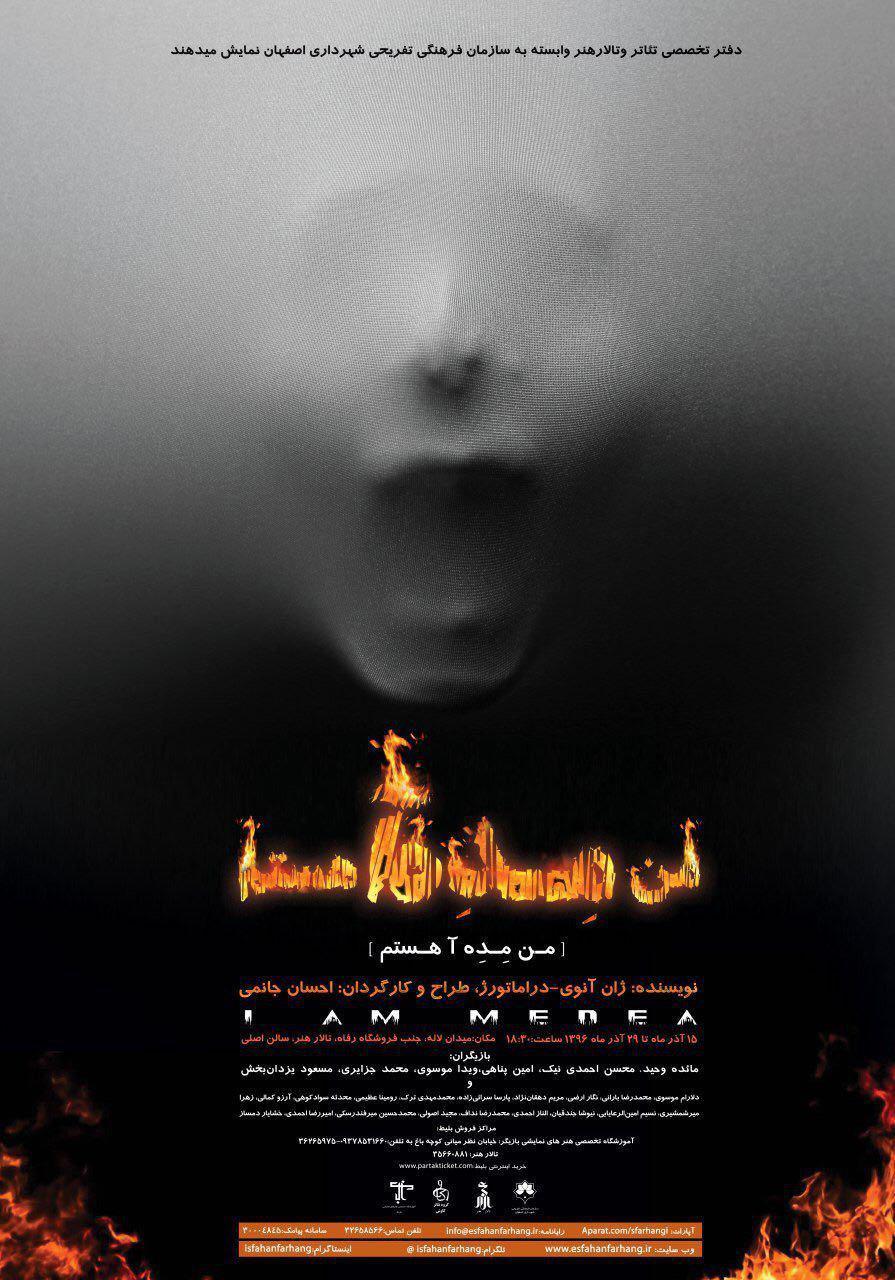 """اجرای نمایش """"من مده آ هستم"""" در تالار هنر اصفهان"""