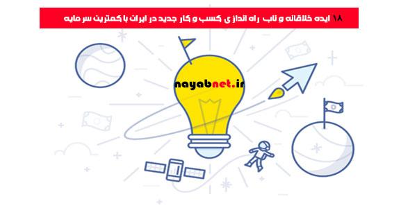 راه اندازی کسب و کار با سرمایه کم _ ایده خلاقانه و جدید