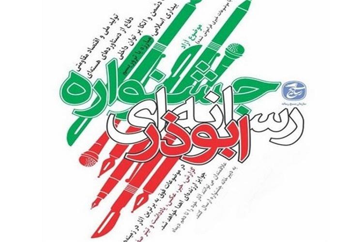 ۲۴ آذر؛ آخرین مهلت شرکت در جشنواره «ابوذر» گیلان