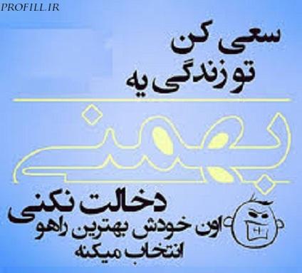 عکس پروفایل بهمن ماهیا