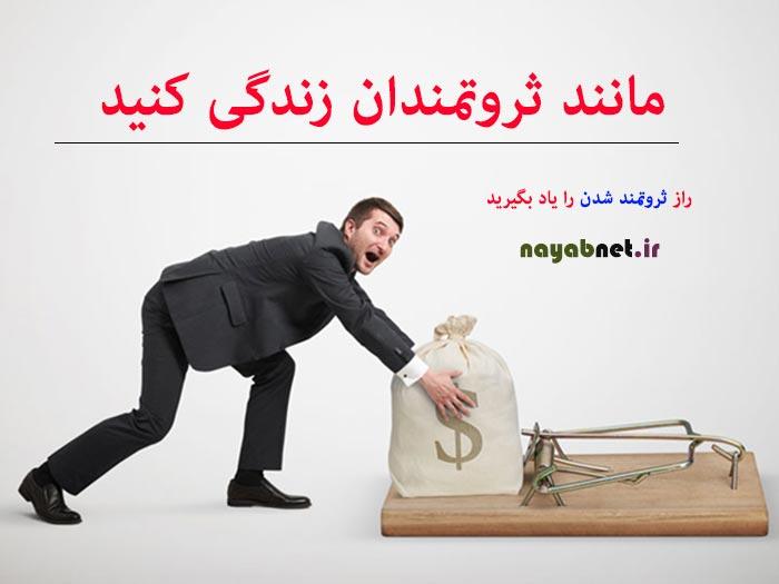 راز ثروتمند شدن در ایران _ بهترین راه ثروتمند شدن _ افراد ثروتمند