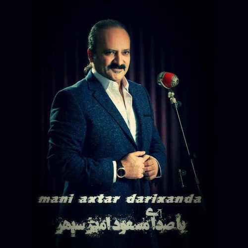 http://s8.picofile.com/file/8314134484/07Masoud_Amir_Sepehr_Mani_Axtar_Darixanda.jpg