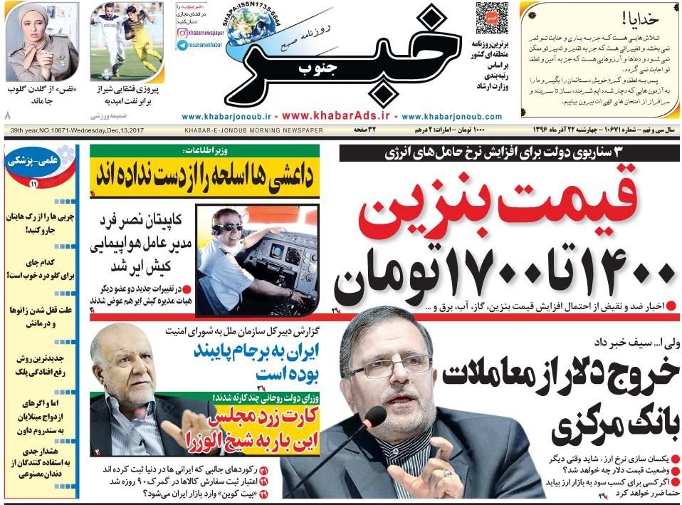 روزنامه های 22ام آذر