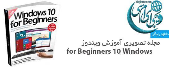 مجله تصویری آموزش ویندوز 10 Windows 10 for Beginners