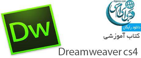 آموزش Dreamweaver cs4
