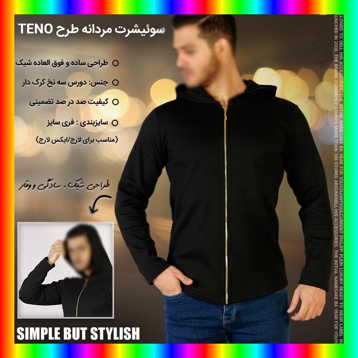 مدل جدید سویشرت رنگ مشکی مردانه پسرانه زمستانه پاییزی بلند کلاه دار سیاه ساده زیپ طلایی مخصوص اقایان لاغر اندام پاییزه زمستانی دارای کیفیت بالا مدل 1396