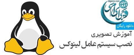 آموزش نصب سیستم عامل لینوکس