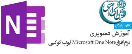 آموزش نرم افزار Microsoft One Note ایوب کوکبی