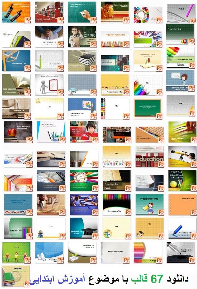 دانلود 67قالب پاورپوینت آموزش و پرورش ابتدایی