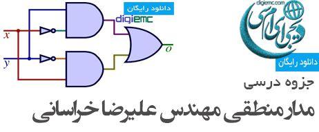 جزوه درس مدار منطقی مهندس علیرضا خراسانی