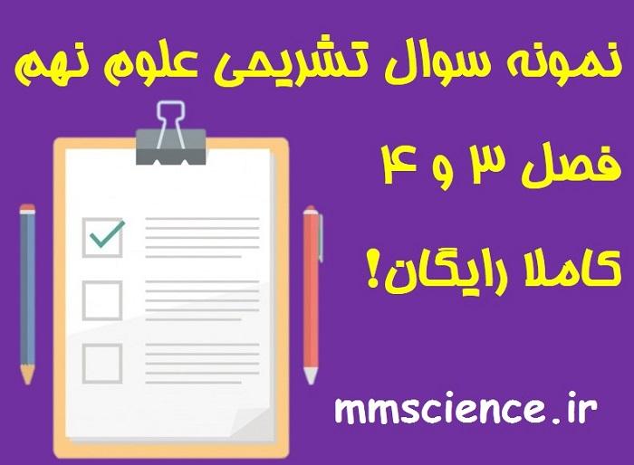 نمونه سوال فصل 3 و 4 علوم نهم