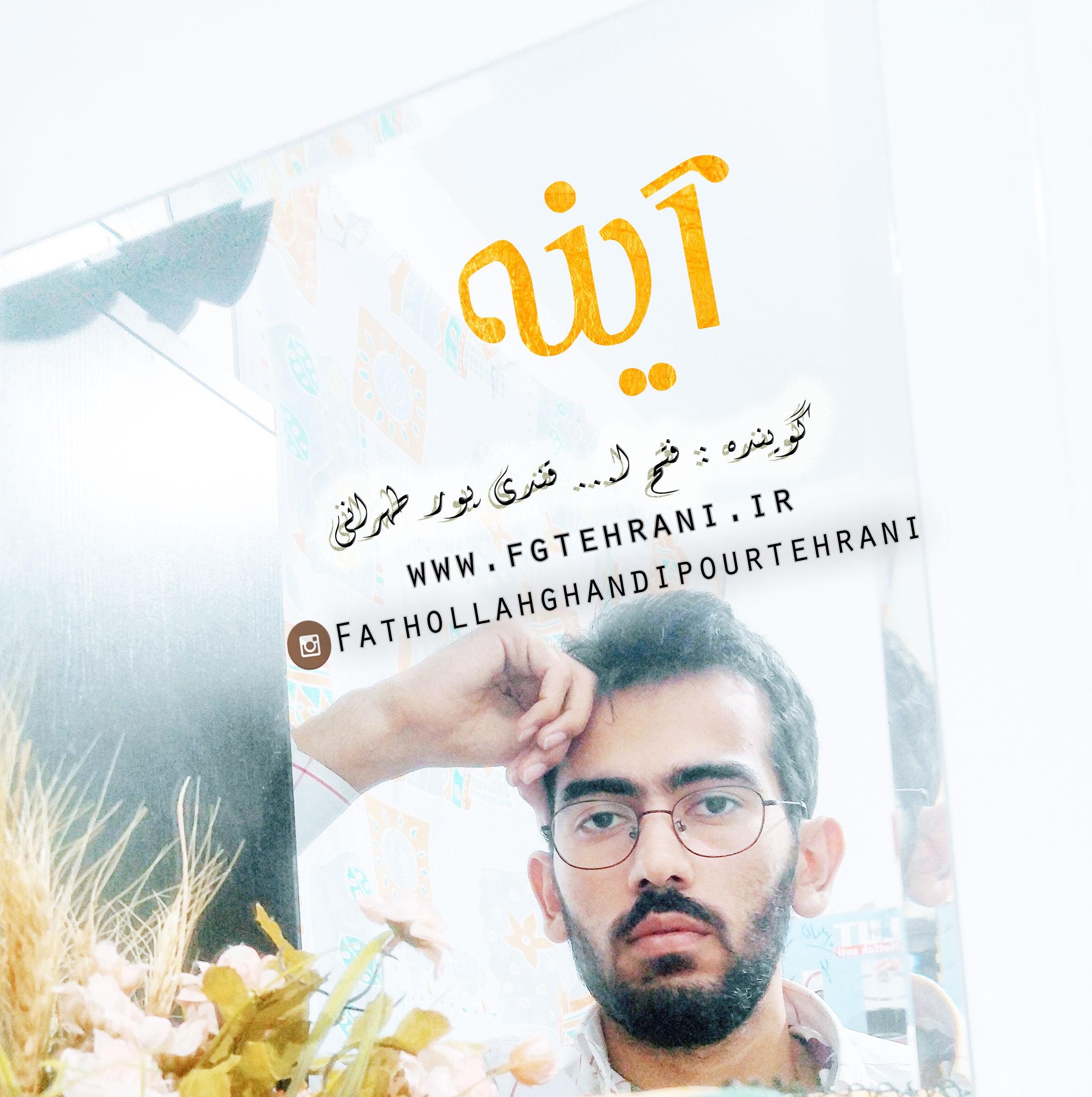 دکلمه عاشقانه به نام آینه با صدای فتح ا... قندی پور طهرانی
