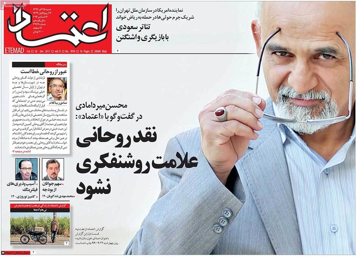 روزنامه های 25ام آذر