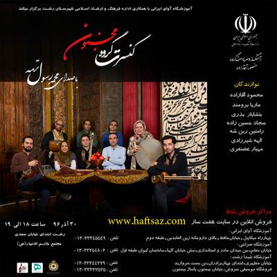 کنسرت گروه مجنون در مجتمع خاتم الانبیاء (ص) رشت