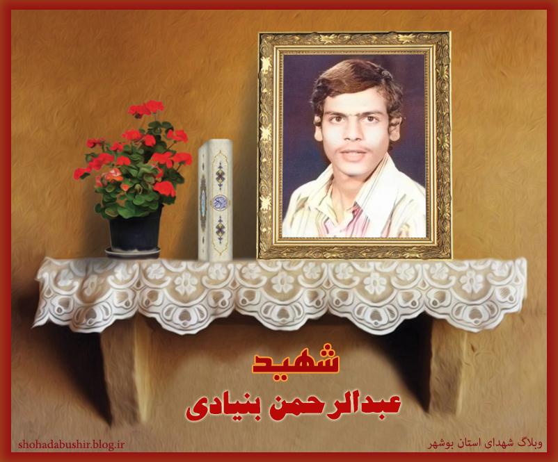شهید عبدالرحمن بنیادی