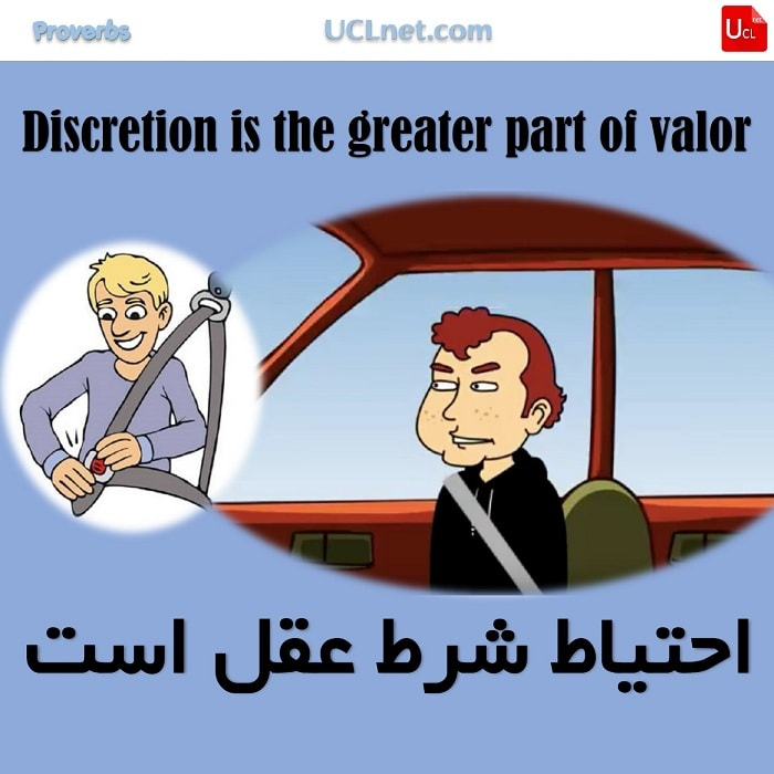 احتیاط شرط عقل است – Discretion is the greater part of valor – ضرب المثل های انگلیسی – English Proverb