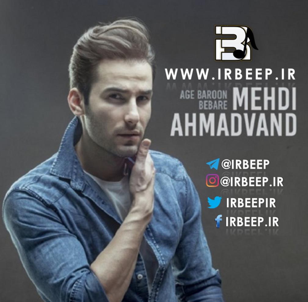 http://s8.picofile.com/file/8314435668/Mehdi_Ahmadvand_Age_Baroon_Bebare.jpg