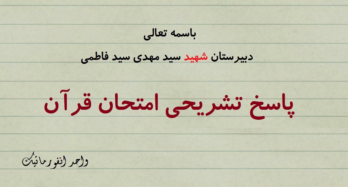 پاسخ نامه تشریحی امتحان قرآن (پایه هفتم )