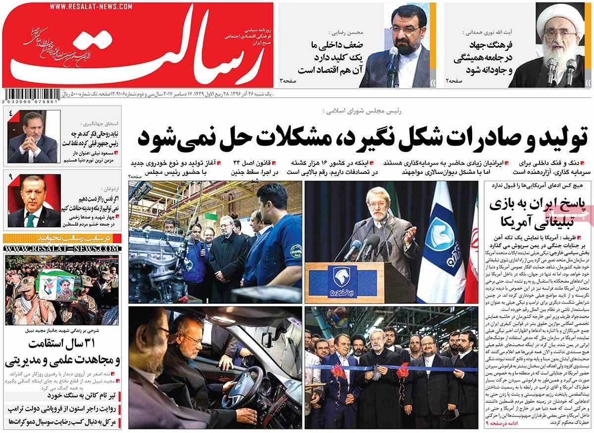 روزنامه های 26ام آذر