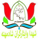 کوچه باغ های آسمانی شهداوایثارگران شادمیانه نیشابور