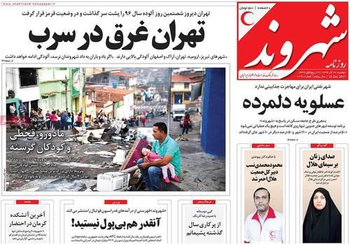 روزنامه های 27ام آذر