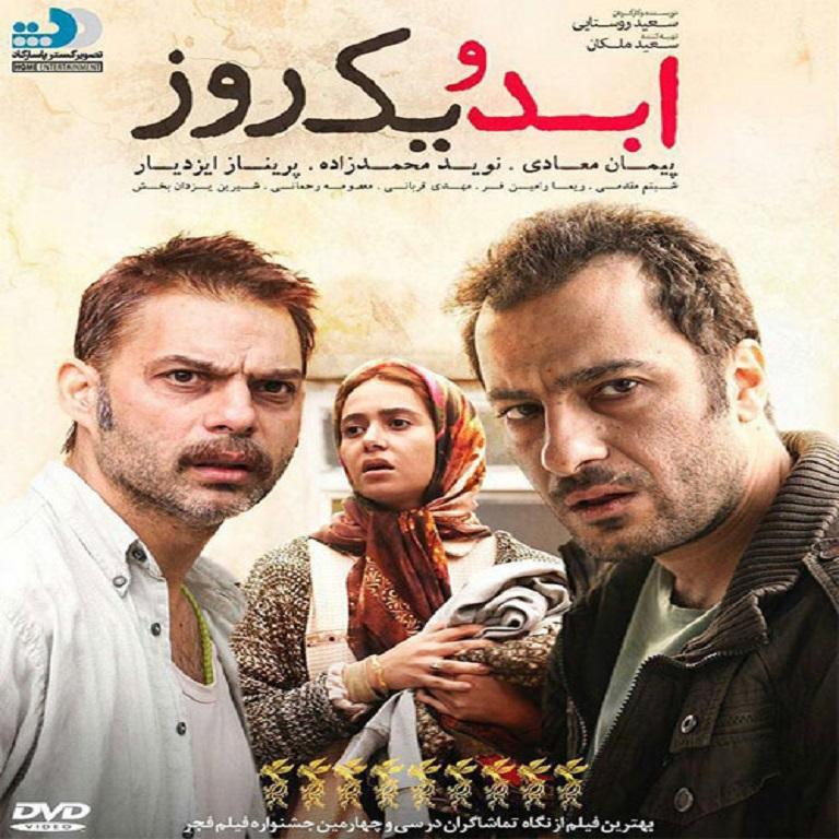 دانلود رایگان فیلم ایرانی ابد و یک روز با لنک مستقیم و کیفیت عالی