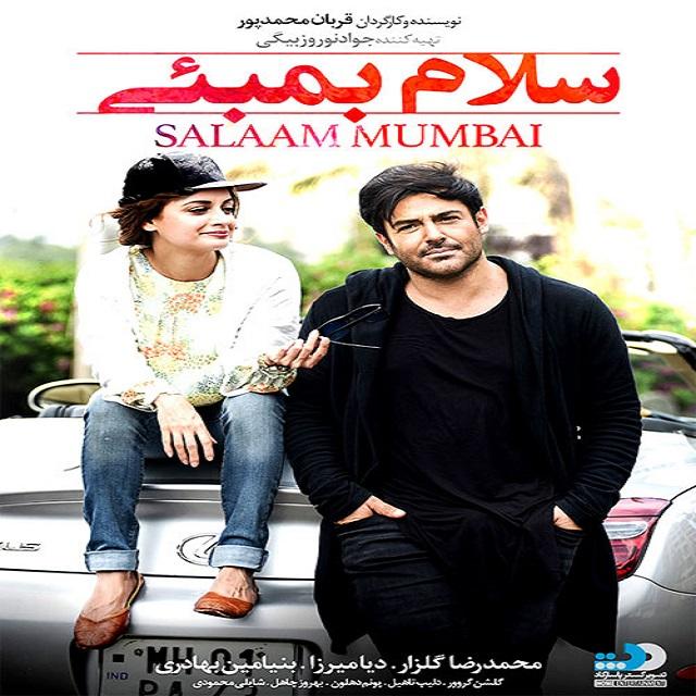 دانلود رایگان فیلم ایرانی سلام بمبئی با کیفیت عالی و لینک مستقیم