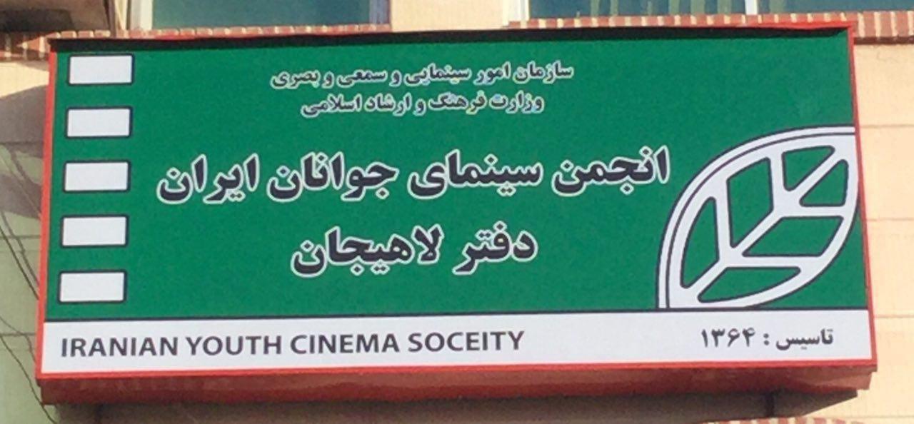 نمایش فیلمهای کوتاه با موضوع بهزیستی در لاهیجان