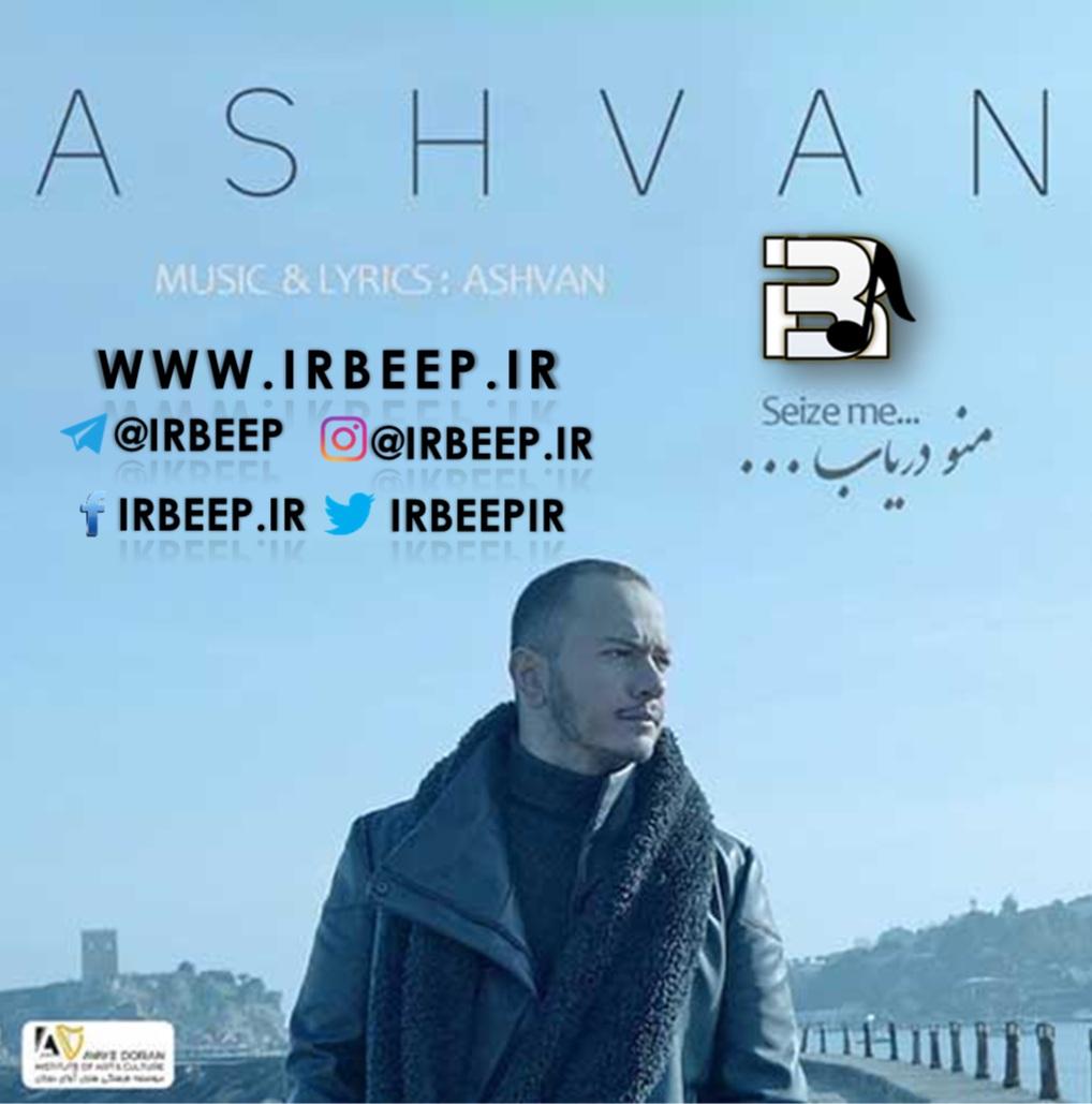http://s8.picofile.com/file/8314704418/Ashvan_mano_daryab_irbeep_ir_.jpg