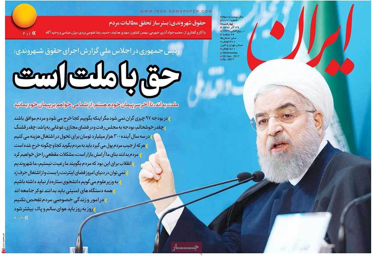 روزنامه 29 آذر