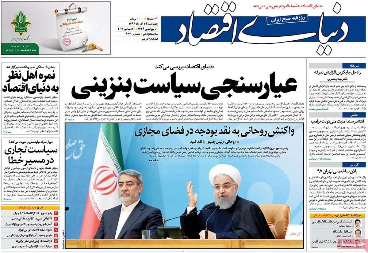 روزنامه های 29 آذر
