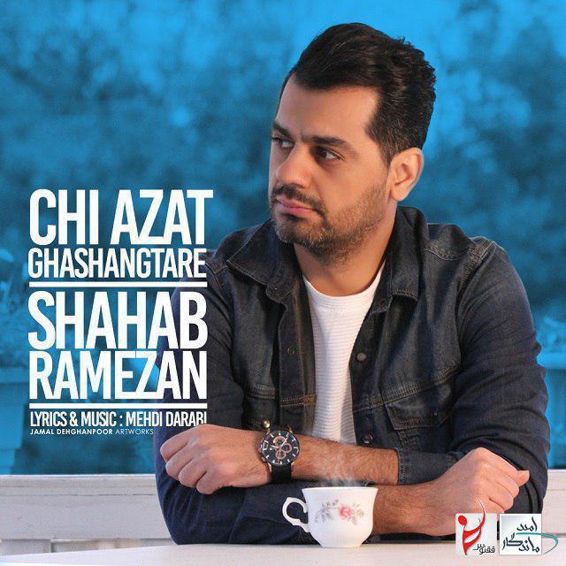 آهنگ جدید شهاب رمضان بنام چی ازت قشنگتره