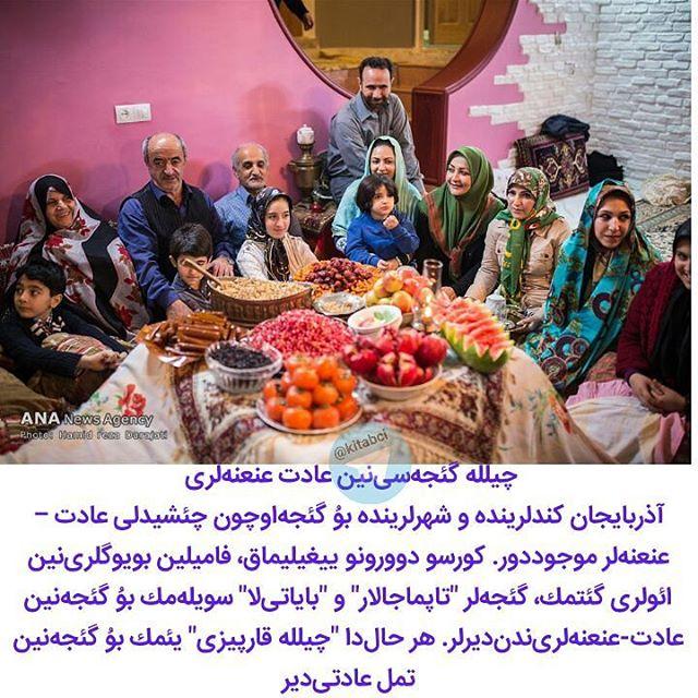 شب چله آذربایجان