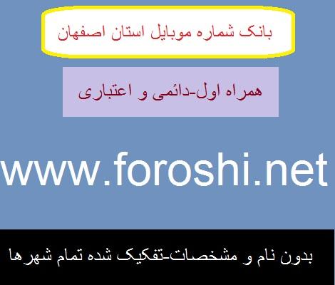 دانلود بانک شماره موبایل استان اصفهان