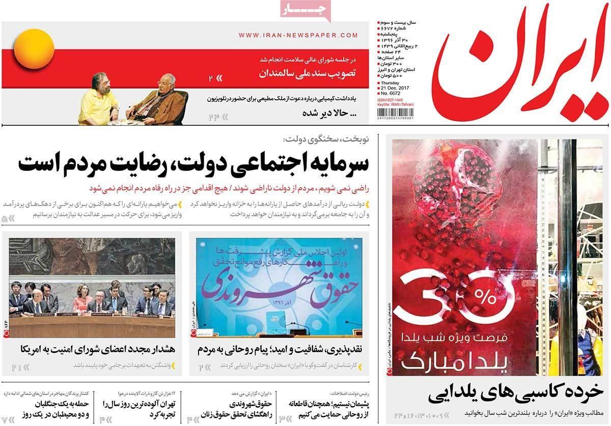 روزنامه های 30 ام آذر