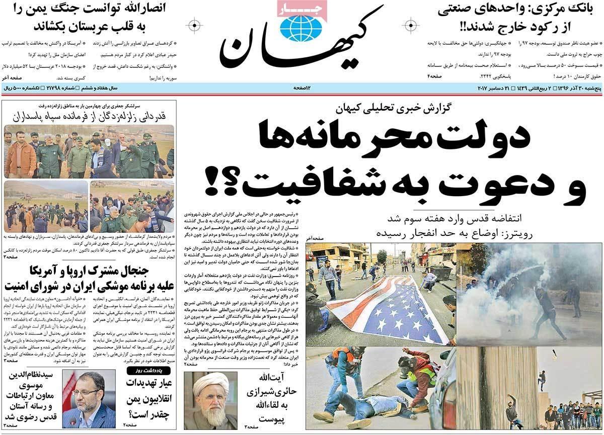 روزنامه های 30ام آذر