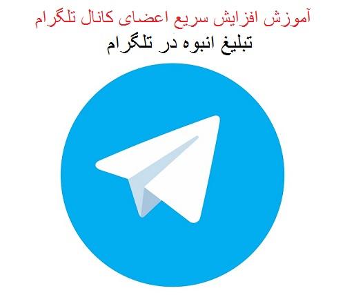 بالابردن اعضای کانال تلگرام+تبلیغ در تلگرام