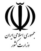 استخدام وزارت کشور