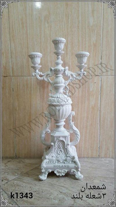 شمعدان،رزین،پلی استر،فایبرگلاس،انواع شمعدان پلی استر برای سفره های هفت سین،تولیدکننده شمعدانهای رزین پلی استری،تولیدکننده مجسمه،شمعدان برای سفره های عقد و عروسی